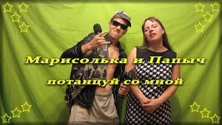 Марисолька и Папыч - Потанцуй со мной