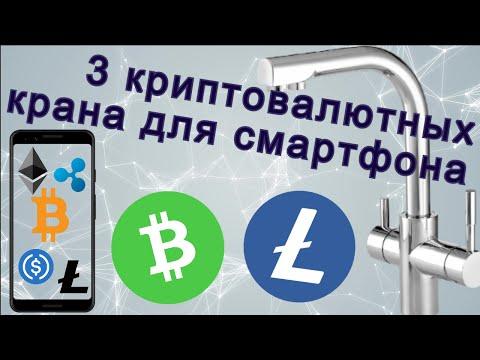 Сразу 3 криптовалютных крана для смартфона - Free Bitcoin Cash, Free Litecoin, Crypto Rize.