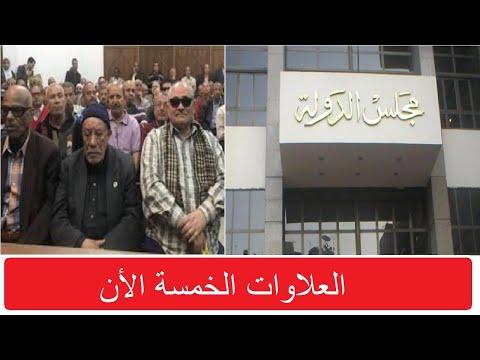 مليون مبروك لـ أصحاب النعاشات اليكم الحكم التاريخى من قلب المحكمة الأن