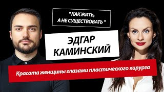 Эдгар Каминский и Светлана Керимова Красота женщины глазами пластического хирурга