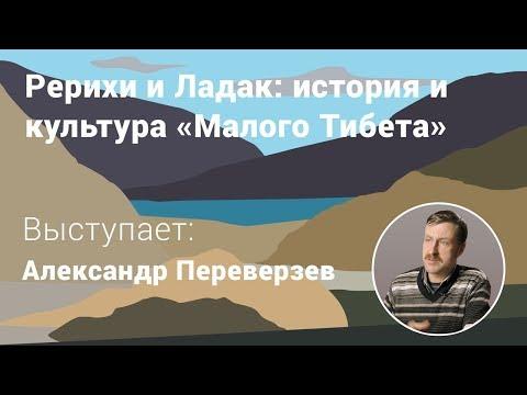 Александр Переверзев. Рерихи и Ладак: история и культура «Малого Тибета»