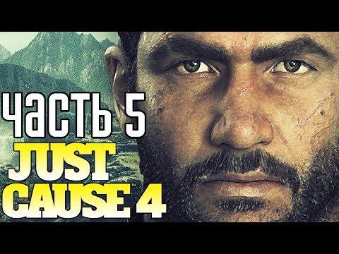 Just Cause 4 ► Прохождение на русском #5 ► ЦАРЬ ХАОСА!