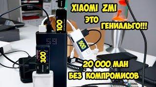 Power Bank Xiaomi ZMI AURA Q822 на 20 000 mAh с быстрой зарядкой 27W