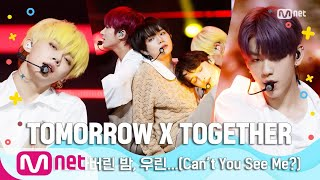 [TOMORROW X TOGETHER - Can't You See Me?] Summer Special | M…