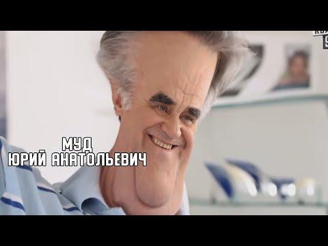 МУД Юрий Анатольевич