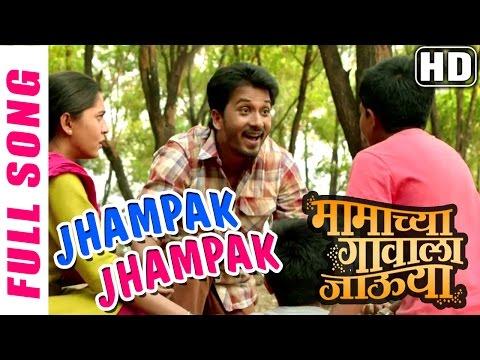 Jhampak Jhampak - Full Song - Mamachya Gavala Jauya - Abhijeet Khandkekar - Mrunmayee Deshpande