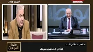 الكاتب الصحفي حاتم البلك: الجيش يوفر مستلزمات المعيشة بسيناء تزامنا مع العملية العسكرية