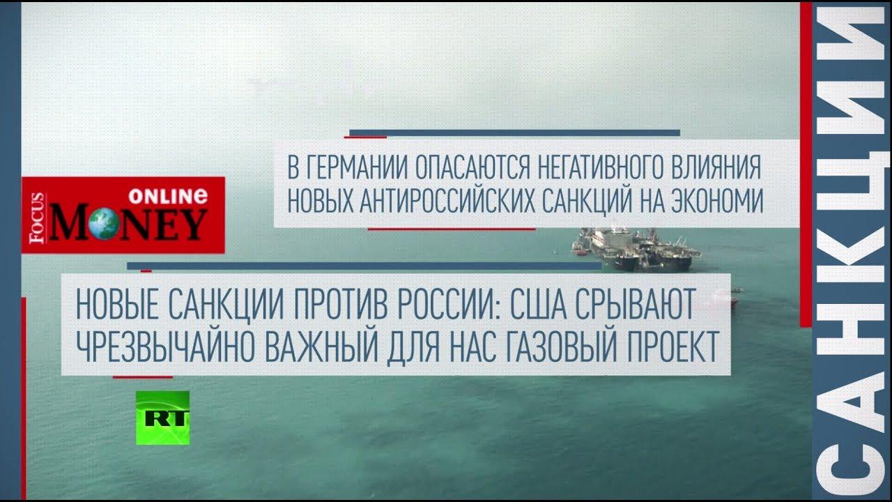 Америка не указ — санкции США не мешают Европе и Азии сотрудничать с «опальными» странами