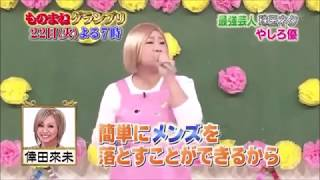 倖田來未&芦田愛菜ちゃんのものまね.
