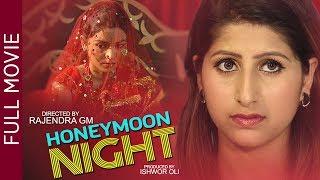 HONEYMOON NIGHT - New Nepali Full Movie 2020   Naresh B.K   Binita Ghimire