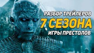 РАЗБОР ТРЕЙЛЕРОВ 7 СЕЗОНА «ИГРЫ ПРЕСТОЛОВ»