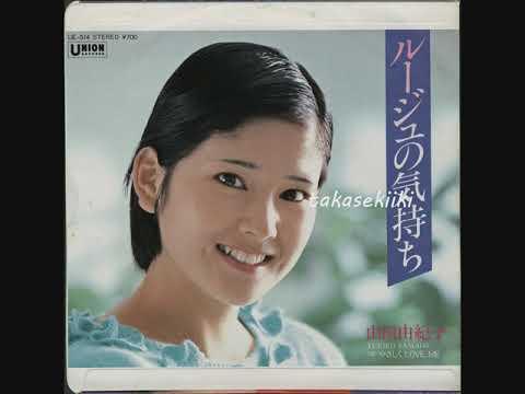 山田由紀子 やさしく LOVE ME