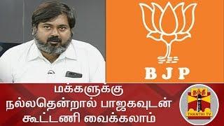 மக்களுக்கு நல்லதென்றால் பாஜகவுடன் கூட்டணி வைக்கலாம் - எம்ஜிஆர் பேரன் | BJP
