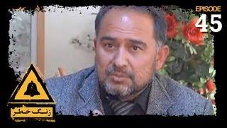 Zang-e-Khatar - SE- 4 - EP-45 / زنگ خطر - فصل چهارم - قسمت چهل و پنجم