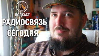Радиосвязь сегодня: подкаст Олега Грома