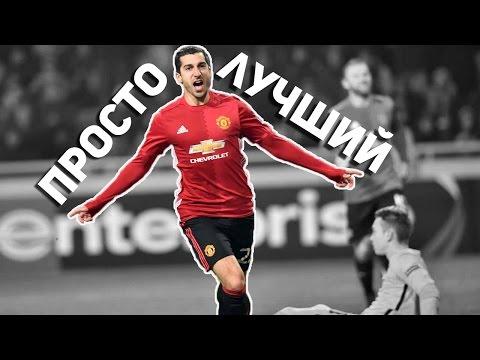 Заря 0:2 Манчестер Юнайтед | Мхитарян официально ОСНОВНОЙ!!!