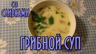 Грибной суп со сливками. Очень легкий рецепт.
