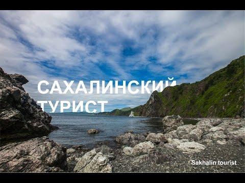 Fly Vision Sakhalin - Sakhalin tourist