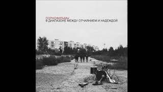 ПОРНОФИЛЬМЫ-Для пацанов и девчонок(2017)