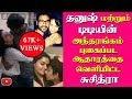 Trisha and Dhanush s Intimate pictures leaked by Suchitra 2DAYCINEMA.COM