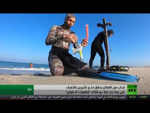مغامرات الغوص.. أول قناة بحرية متخصصة في غزة  - 19:00-2021 / 4 / 30