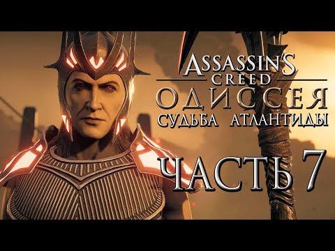 Прохождение Assassin's Creed Odyssey DLC [Одиссея] — Часть 7: Битва с Аидом и Героями Греции