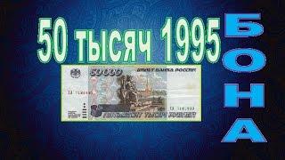 Купюра 50000 Пятьдесят тысяч рублей 1995 года. Бонистика России