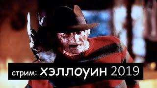 стрим: Хэллоуин 2019