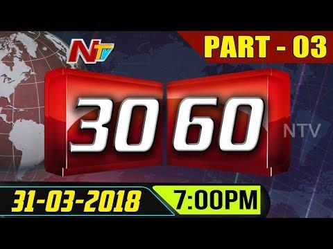 News 30/60 || Evening News || 31th March...