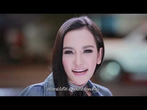 คนหน้าตาดีชอบมีแฟนแล้ว - Flame (เฟลม) [Official MV]