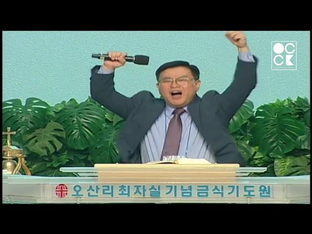 2019 OCCK 開幕禮拜 張漢業牧師講道
