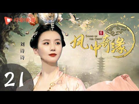 风中奇缘 第21集 | Legend of the Moon and Stars EP 21(胡歌 / 刘诗诗 / 彭于晏 领衔主演)【TV版】