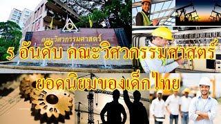 5 อันดับ คณะวิศวกรรมศาสตร์ ยอดนิยมของเด็กไทย