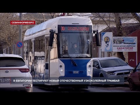 В Евпатории тестируют новый отечественный узкоколейный трамвай