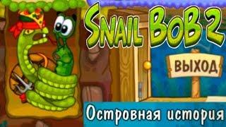 Улитка Боб 2 Островная История прохождение (уровни 11-20) В гостях у Змеи