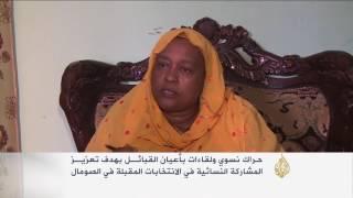 مطالب بتخصيص 30% من مقاعد البرلمان للنساء بالصومال