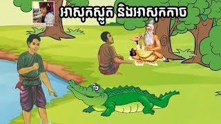 The Story Ah Sok Good Man and Ah Sok Bad Man | Khmer Fairy Tales | By Kunthea Soeun