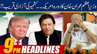 News Headlines | 9:00pm | 22 Sept 2019 | 24 News HD