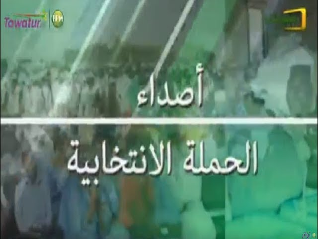 أصداء الحملة الانتخابية | قناة الموريتانية