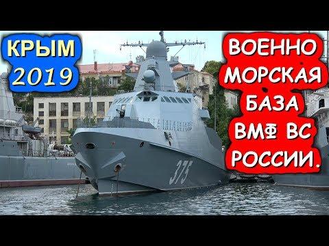 КРЫМ 2019. СЕВАСТОПОЛЬСКАЯ ВОЕННО МОРСКАЯ БАЗА ВМФ ВС РОССИИ.