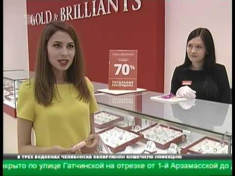 Выгодный шоппинг. В Челябинске ликвидируют ювелирный магазин