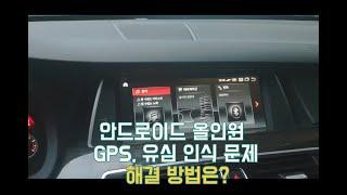 안드로이드 올인원 GPS 및 유심 인식 문제점, 해결방…