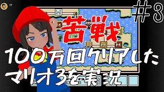 【実況#3】100万回クリアしたスーパーマリオ3を普通にプレイ! thumbnail