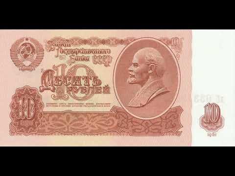 Реальная цена банкноты 10 рублей 1961 года. СССР.