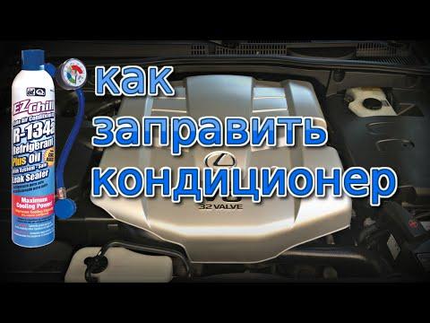 автомобильный кондиционер без фреона