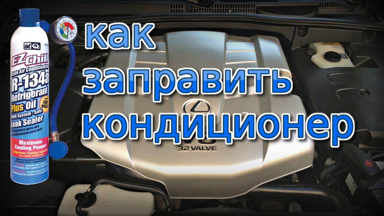 Заправка для автомобильного кондиционера своими руками