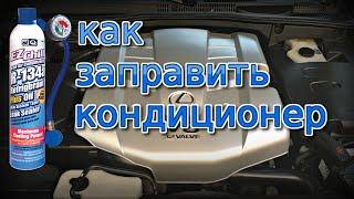 видео Как самостоятельно заправить автокондиционер