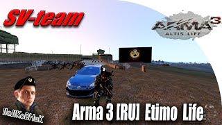 Arma 3 [RU] Etimo Life - SV-team Как на счет банка?