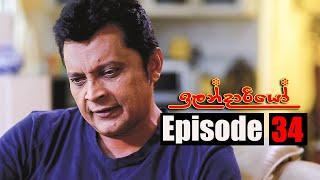 Ilandariyo - ඉලන්දාරියෝ | Episode 34 | 25 - 02 - 2021 | Siyatha TV Thumbnail