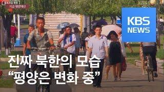 [클로즈업 북한] 2018년 평양은…열흘간의 기록 / KBS뉴스(News)